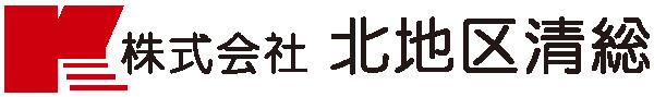 株式会社 北地区清総